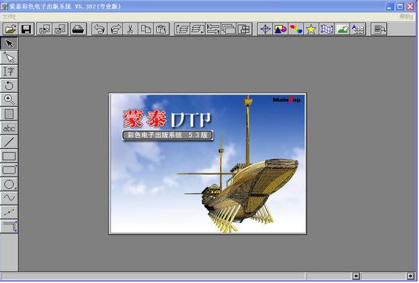 国产写真机蒙泰软件使用常见问题